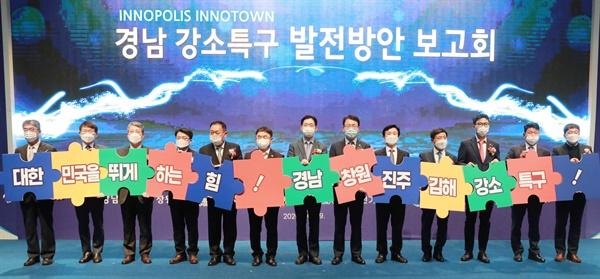 10월 29일 오후 창원컨벤션센터에서 열린 '강소연구개발특구 발전방안 보고회'.