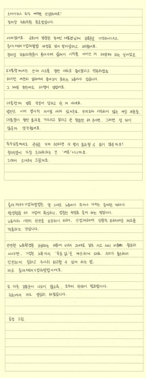 중대재해기업처벌법 제정을 촉구하며 정의당 류호정 의원이 <오마이뉴스>에 보내온 손편지