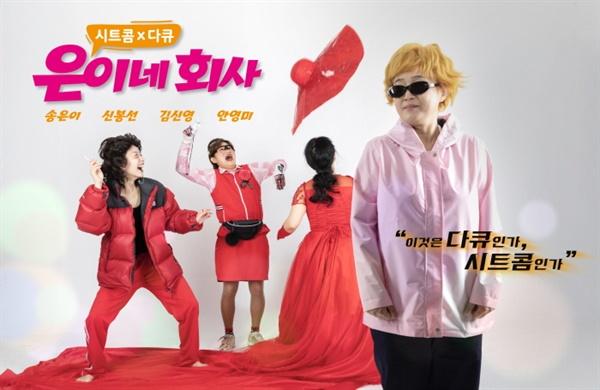 MBC <다큐플렉스-은이네 회사>의 한 장면