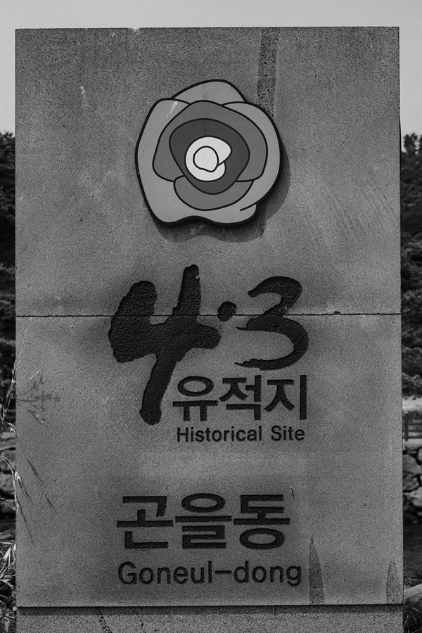 4.3 당시 사라진 마을 중 하나인 곤을동 마을 표지석