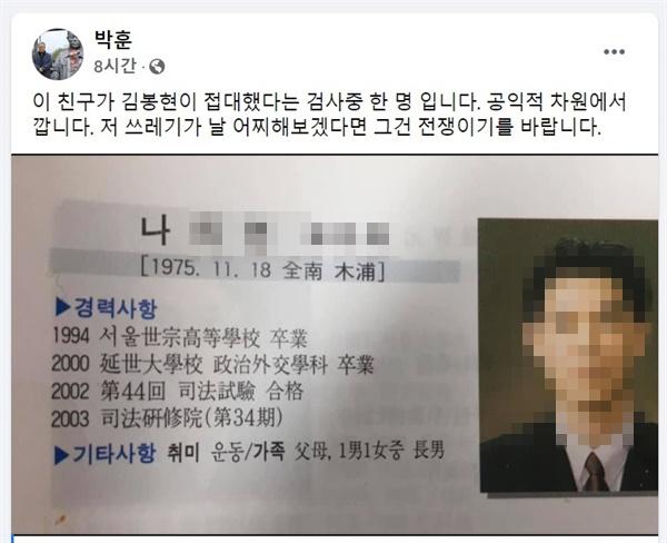 박훈 변호사는 30일 자신의 페이스북에 김봉현 전 스타모빌리티 회장으로부터 술접대를 받았다는 검사의 사진과 이름을 공개했다.