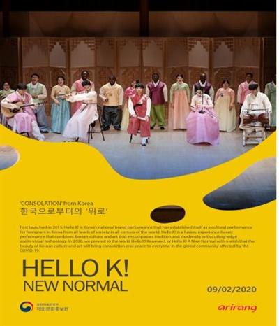 '한국으로부터의 위로' 포스터