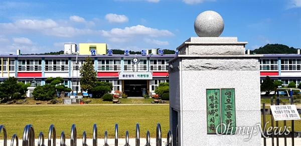 경남 고성 영오초등학교.