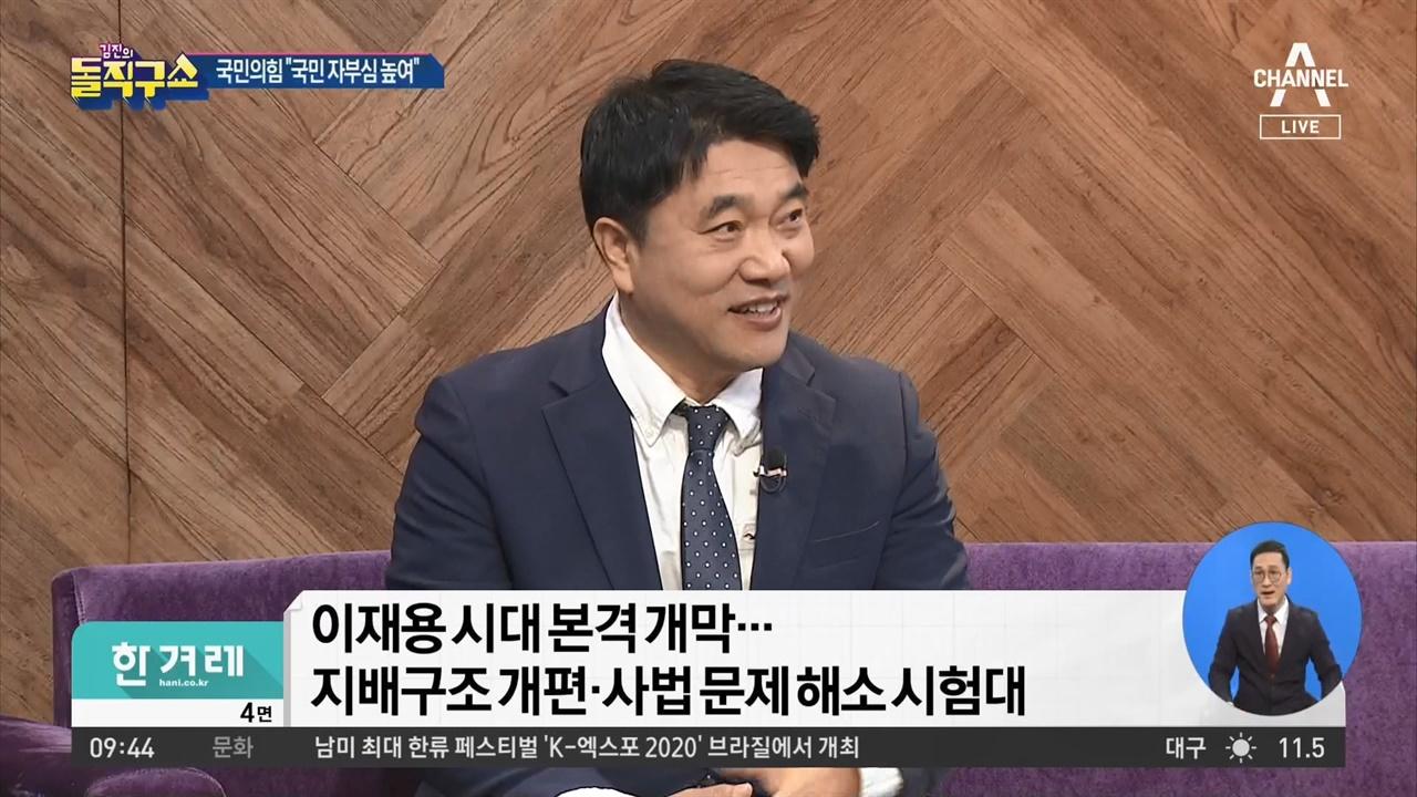 출연자가 삼성 정경유착 두둔하는 발언한 채널A <김진의 돌직구쇼>(10/26)