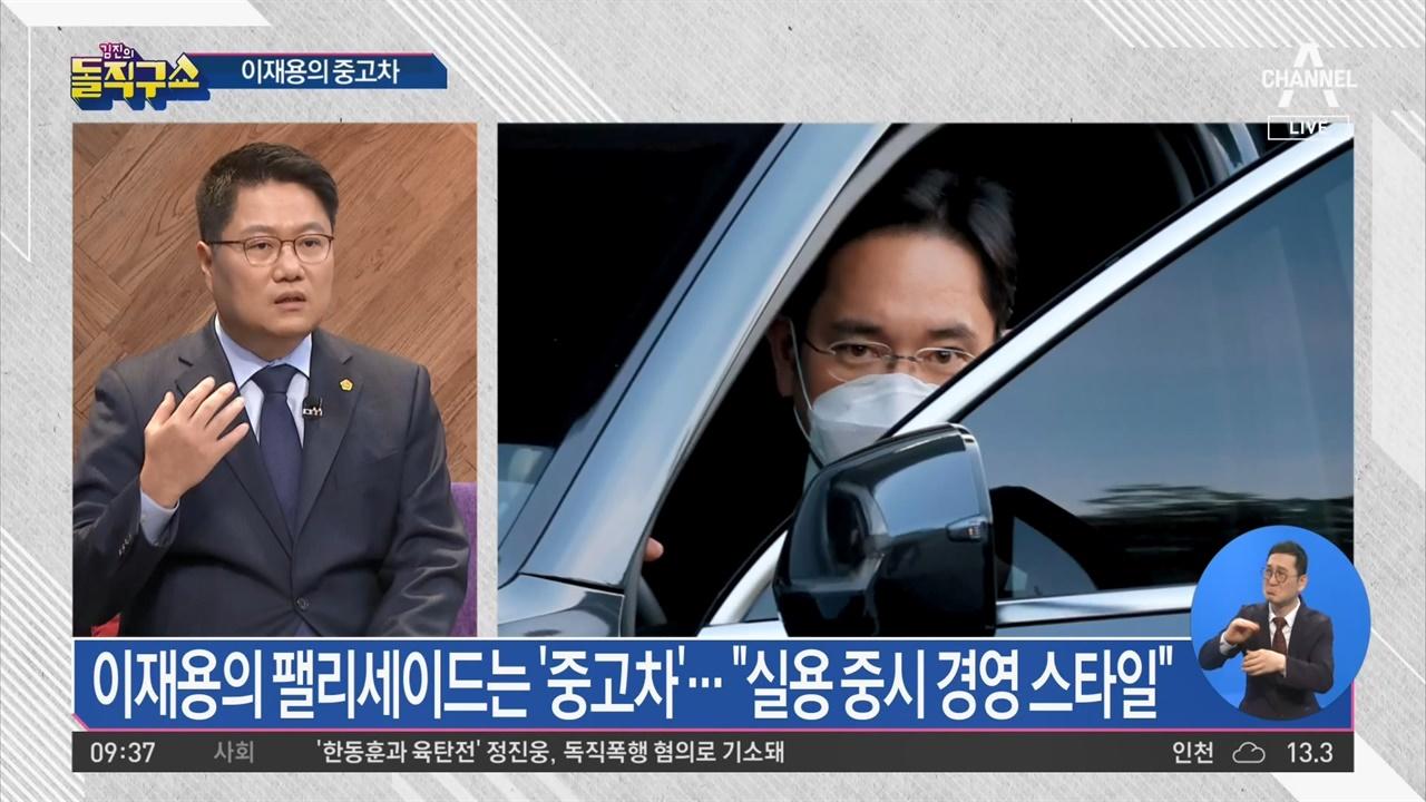 출연자가 이재용 노골적으로 치켜세운 채널A <김진의 돌직구쇼>(10/28)