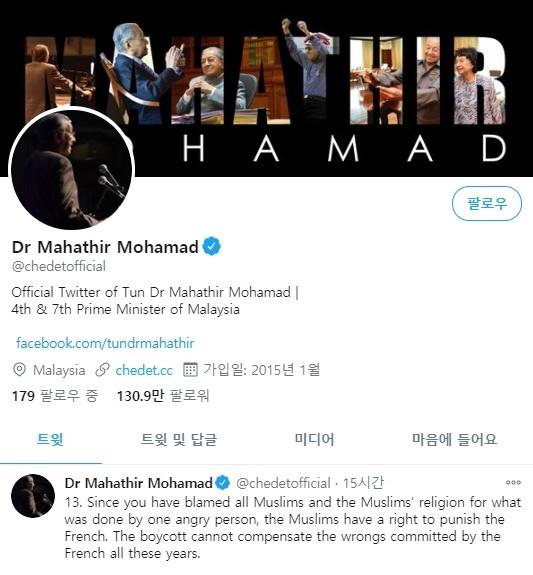 마하티르 모하메드 전 말레이시아 총리의 트위터 계정 갈무리.