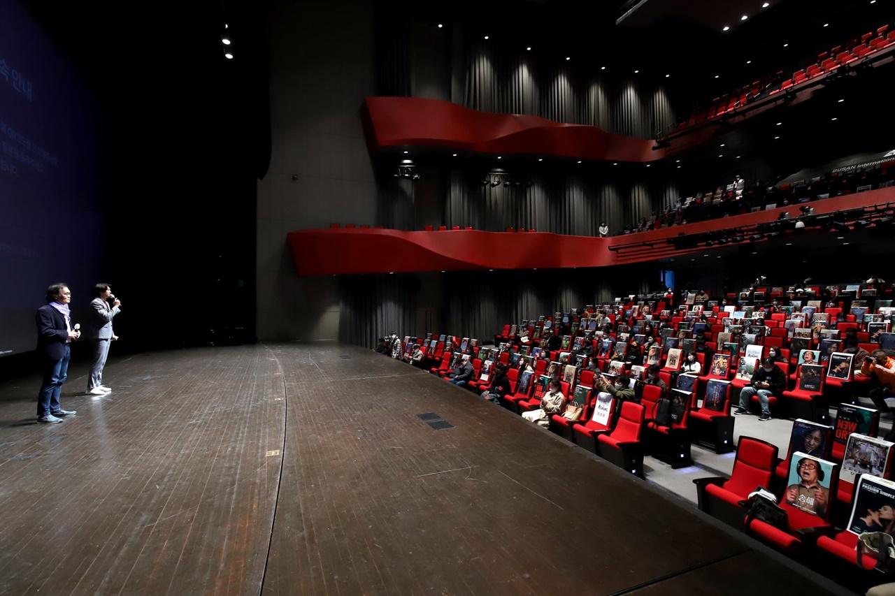25회 부산영화제 관객과의 대화 모습