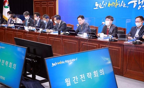 30일 오전 경남도청 신관3층 중회의실에서 진행된 '11월 월간전략회의