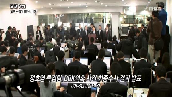 MBC < PD 수첩 > '검찰개혁 2부작'의 한 장면