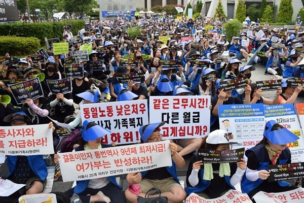 지난 2017년 7월, 1천여명의 건강가정다문화가족지원센터 종사자들이 처우개선을 위해 정부종합청사 앞에서 시위를 벌이고 있다.
