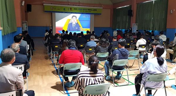10월 30일 오후 고성 영오초교에서 열린 '작은학교 살리기 사업 설명회'.