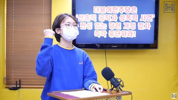 한국여성의전화 측이 30일 유튜브 생중계를 통해 성명문을 낭독하고 있다.