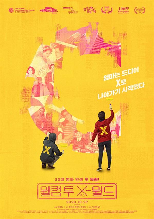 영화 <웰컴 투 X-월드> 포스터