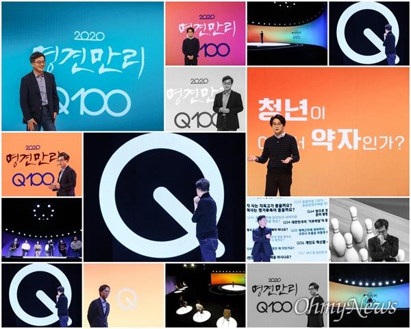 2년만에 돌아온 KBS 시사교양 프로그램 <명견만리 Q100>이 내건 주제는 '새로운 사회를 여는 대전환'. AC, 포스트 코로나시대 한국의 미래 방향을 짚어보자는 취지다.