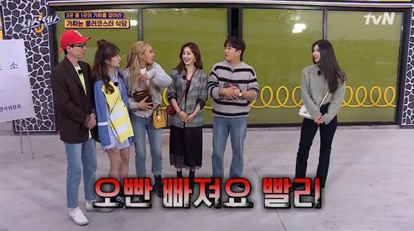 tvN <식스센스>의 한 장면