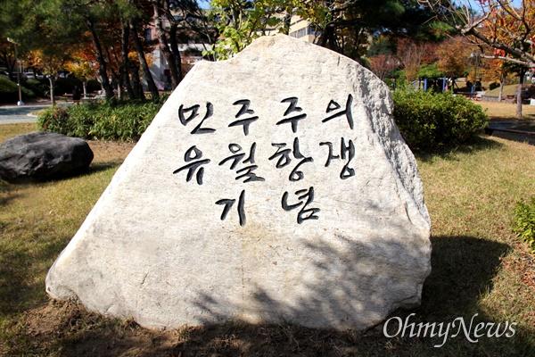 경상대학교 가좌캠퍼스 민주광장에 세워져 있는 '민주주의 6월항쟁 기념' 표지석의 앞면.