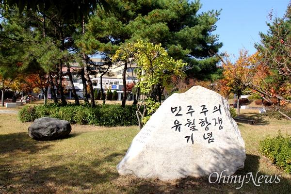 경상대학교 가좌캠퍼스 민주광장에 세워져 있는 '민주주의 6월항쟁 기념' 표지석.