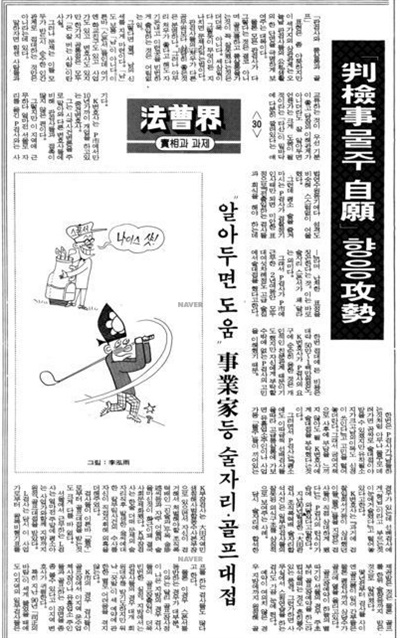 1992년 8월 10일 '동아일보' 9면에 실린 '법조계 실상과 과제'(30) 기사. 판검사들이 받는 접대 문화에 대한 취재 기사다.