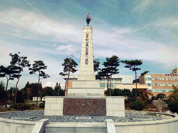 광주자연과학고 학생독립운동기념탑
