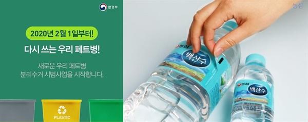 (좌) 환경부의 페트병 분리 수거 안내(우) 농심 제품의 불리수거 라벨 안내 사진