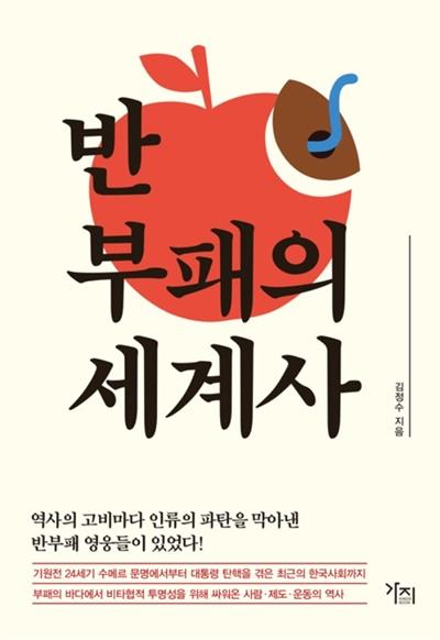 김정수 박사의 <반부패의 세계사>