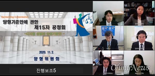 2일 대법원 양형위원회는 지난 9월 15일 첫 공개한 디지털 성범죄 양형기준안을 놓고 양형위 전문위원 4명·전문가 6명·시민100여 명 등과 함께 공청회를 진행했다