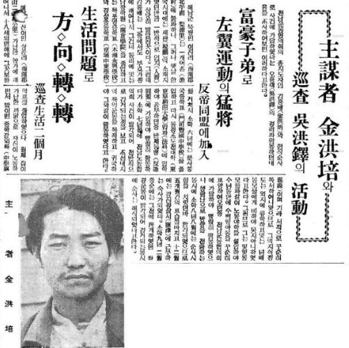 당시 동아일보에 실린 전남운동협의회와 관련한 오홍탁 기사