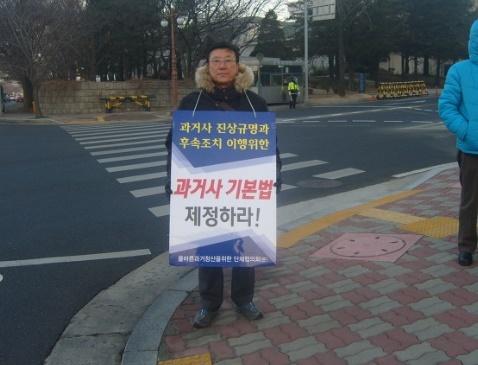 2013년 과거사법 개정을 촉구하는 오원록의 1인 시위.