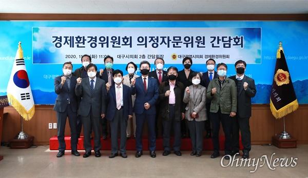 대구시의회 경제환경위원회는 3일 오전 대구시의회에서 자문위원회의를 열고 의견을 들었다.