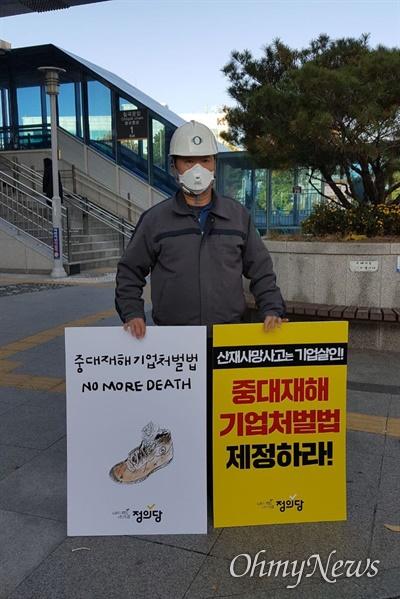 정의당 대구시당 노동자당원들은 '중대재해기업처벌법' 제정을 위해 3일부터 14일간 시내 주요 거점에서 1인 시위를 진행한다고 밝혓다.