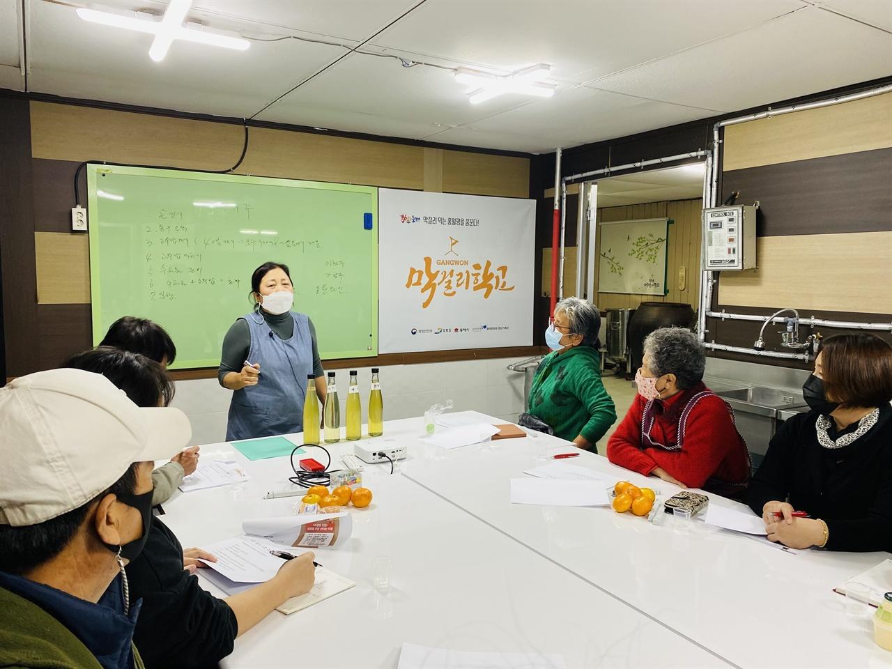 강원막걸리학교 첫수업 '부의주' 듣기