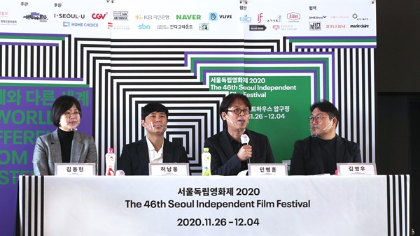 4일 제 46회 서울독립영화제 기자회견이 열렸다.