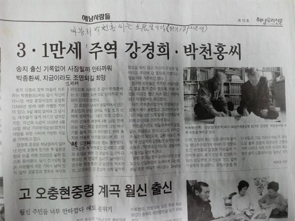 강부천의 이버지 강경희의 만세운동 관련 기사
