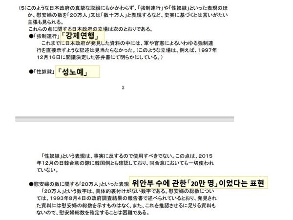 독일 내  '평화의 소녀상'의 철거 문제에 관한 일본의 입장.  日외무성이  '위안부 문제에 대한 일본의 입장(慰安婦問題についての我が?の取組)'라는 제목으로 올린 문서