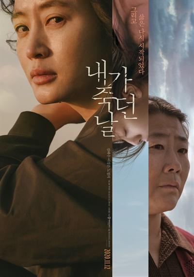 영화 <내가 죽던 날> 공식 포스터.