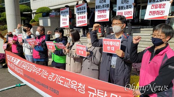 경기 진보정당 등 파업지지 기자회견