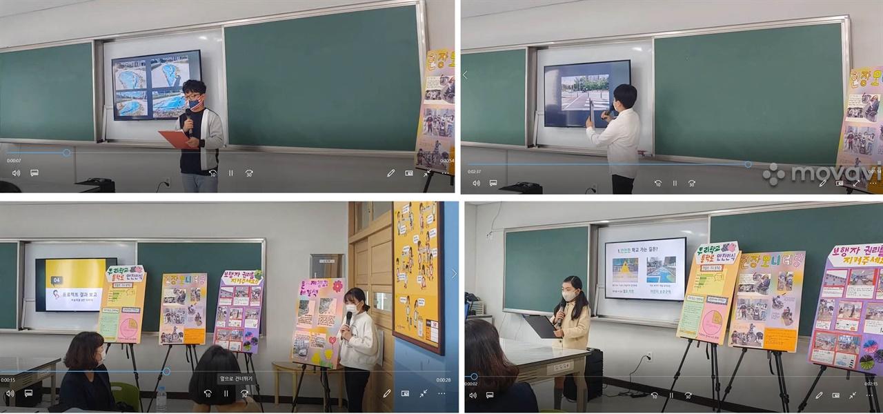 공청회에서 아이들이 학교 주변문제를 설명하는 모습  아이들은 학교 주변 통학로 문제를 더욱 상세히 알리기 위해 자료와 사진, 동영상 보드판 패멀 등을 활용해 설명했고 어른들은 아이들의 준비성에 감탄했다.