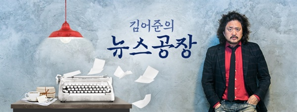 김어준의 뉴스공장 홈페이지