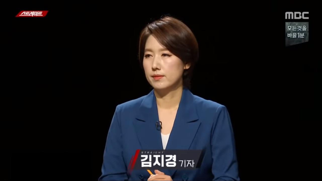 김지경 MBC 기자