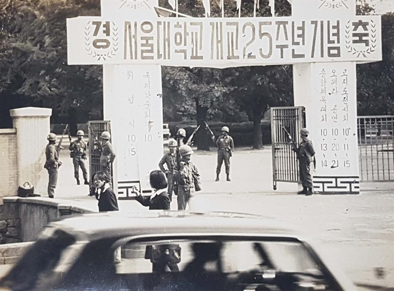 서울대학교 개교25주년 기념식 날이던 1971년 10월 15일에 위수령이 내려져 군인들이 정문을 지키고 있다. 박정희 정권은 3선 연임과 대통령선거 부정을 규탄하는 대학생들의 민주화 시위가 격화되자 위수령을 발동해 서울의 대학가를 봉쇄하는 정책을 썼다.