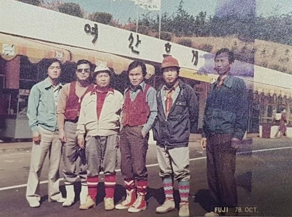 위장 취업했던 일신제강(주) 오류제조소 1978년 노동조합 임원 야유회 때의 윤조덕 원장(맨 왼쪽)