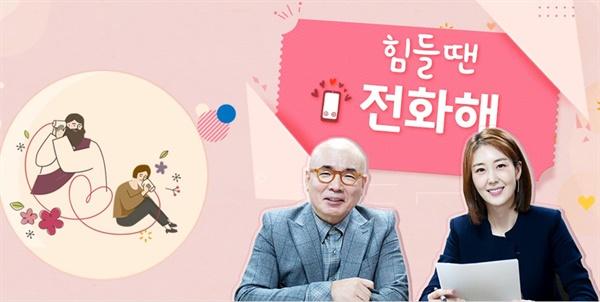 박마루&최현정 진행 <힘들 땐 전화해>