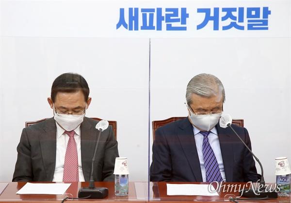 국민의힘 김종인 비대위원장(오른쪽)과 주호영 원내대표가 9일 국회에서 열린 비상대책위원회의에 참석해 비대위원들의 발언을 듣고 있다.