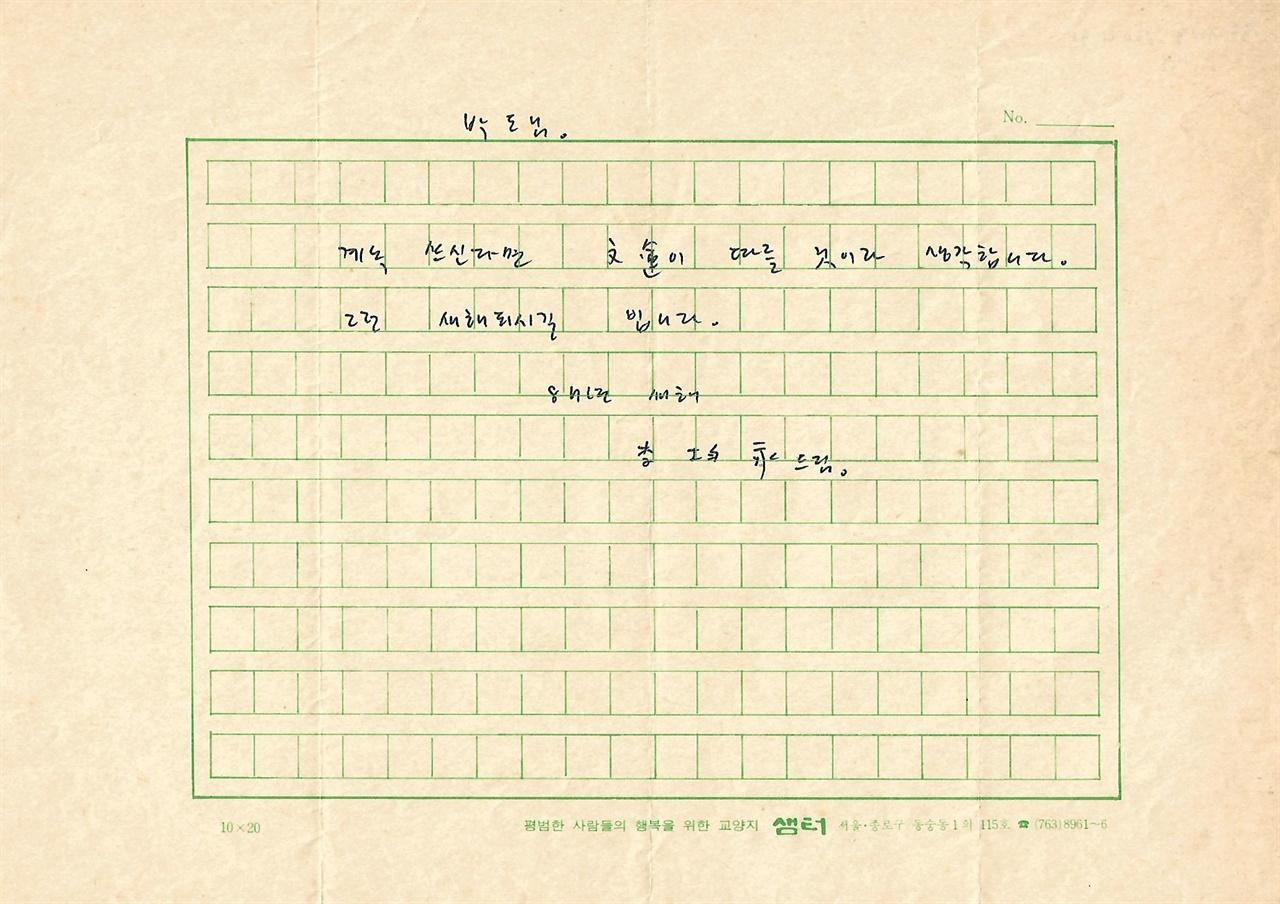 이균영 작가의 편지.