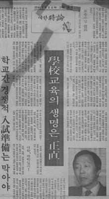 새한신문 칼럼