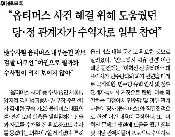 수사에서 나온 증언을 그대로 제목에 사용한 조선일보(10/8)