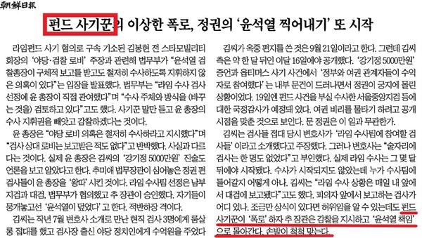 김봉현 전 회장을 '사기꾼'으로 표현한 조선일보(10/19)
