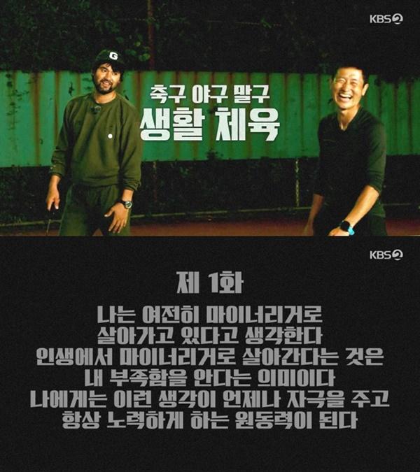 지난 9일 방영된 KBS '축구야구말구'의 한 장면.