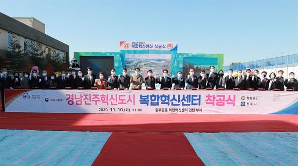 11월 10일 진주 충무공동에 위치한 복합혁신센터 건립부지에서 열린 '복합혁신센터 착공식'.