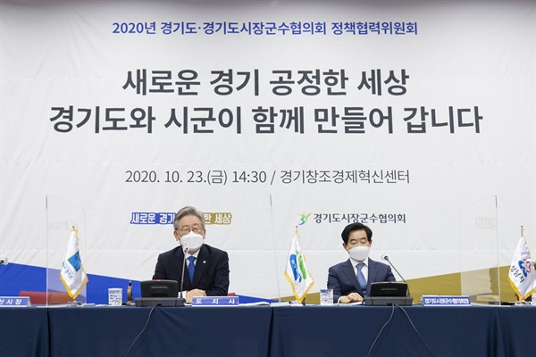 이재명 경기도지사과 안병용 시장군수협의회장이 10월 23일 오후 경기창조경제혁신센터에서 열린 2020 하반기 도-시군 정책협력위원회에 참석, 회의를 진행하고 있다.